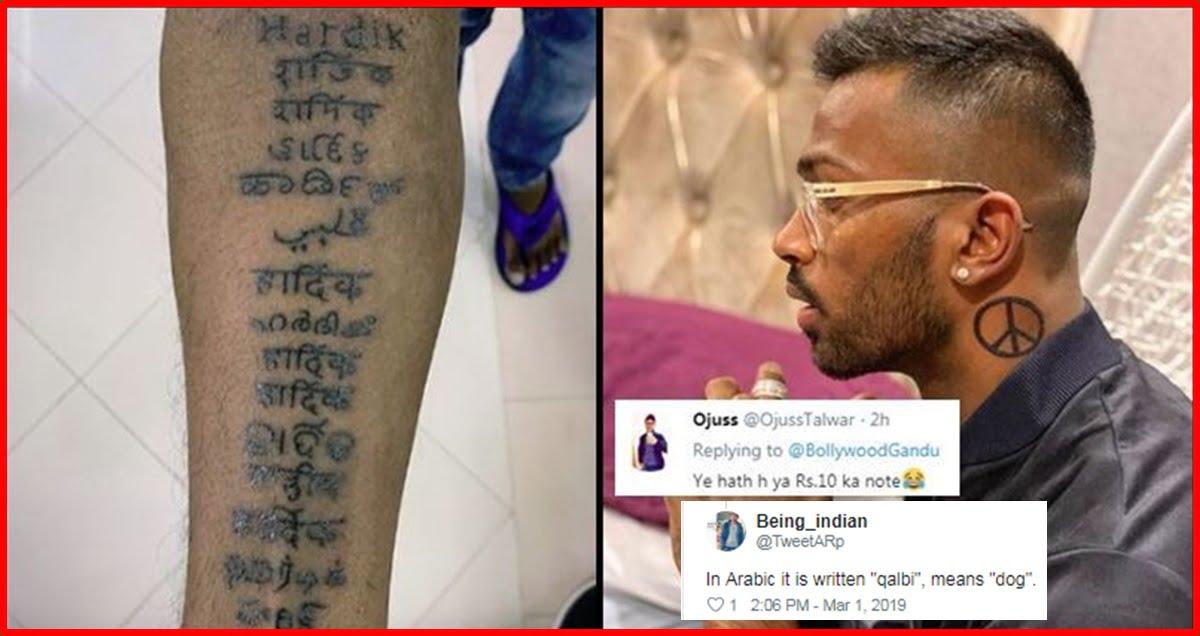 Twitterati Trolls Hardik Pandya For His Quirky New Tattoo